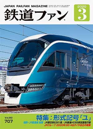 鉄道ファン2020年3月号表紙