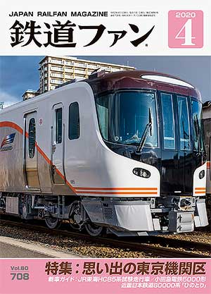 鉄道ファン2020年4月号表紙