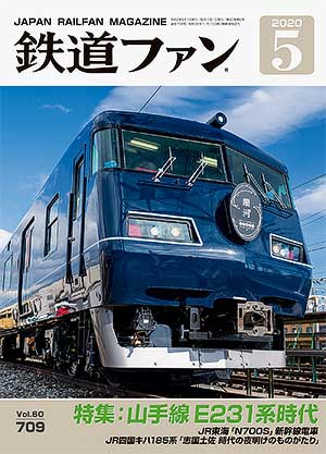 鉄道ファン2020年5月号(通巻709号)表紙