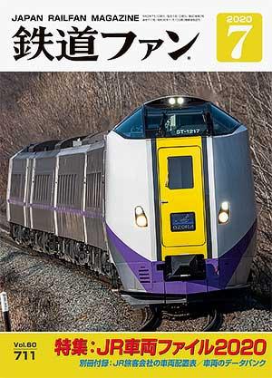 鉄道ファン2020年7月号表紙