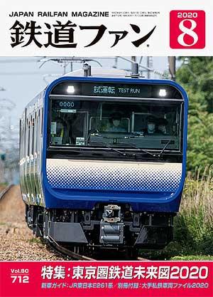 鉄道ファン2020年8月号(通巻712号)表紙