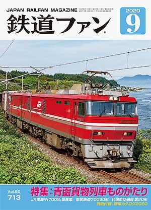 鉄道ファン2020年9月号表紙