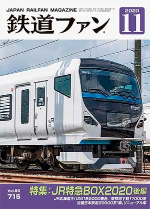 鉄道ファン2020年11月号(通巻715号)表紙