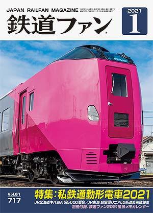 鉄道ファン2021年1月号表紙