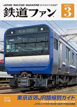 鉄道ファン2021年3月号表紙