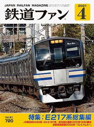鉄道ファン2021年4月号(通巻720号)表紙