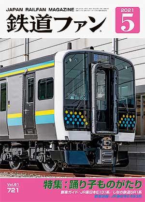 鉄道ファン2021年5月号表紙