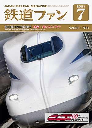 鉄道ファン2021年7月号表紙