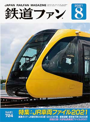 鉄道ファン2021年8月号表紙