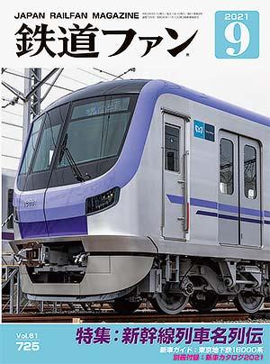 鉄道ファン2021年9月号表紙