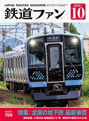 鉄道ファン2021年10月号表紙