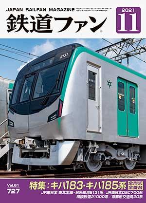 鉄道ファン2021年11月号(通巻727号)表紙