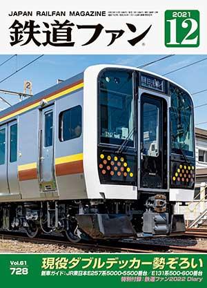 鉄道ファン2021年12月号(通巻728号)表紙