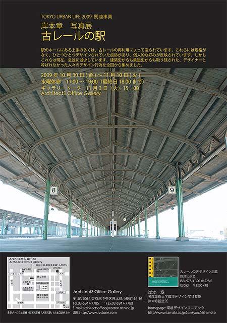 岸本章写真展「古レールの駅」開催