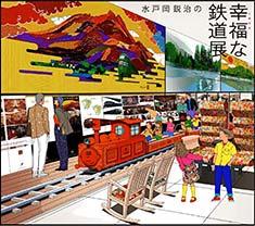 水戸岡鋭治の幸福しあわせな鉄道展開催鉄道イベント2012年11月