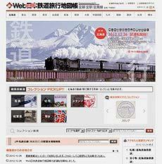 「Web日本鉄道旅行地図帳」試運転開始