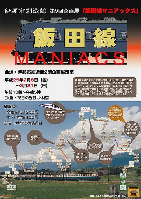 伊那市創造館 第9回企画展「飯田線マニアックス」開催