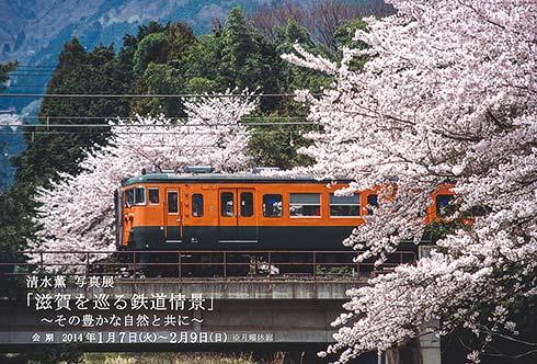清水薫写真展「滋賀を巡る鉄道情景 ~その豊かな自然と共に~」開催