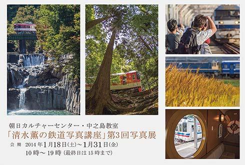 朝日カルチャーセンター・中之島教室「清水薫の鉄道写真講座」第3回写真展開催