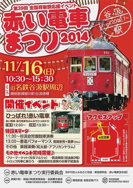 11月16日 旧名鉄谷汲駅で「赤い電車まつり2014」開催