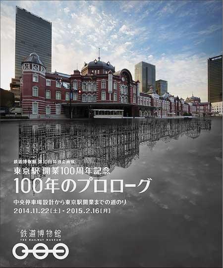 鉄道博物館で特別企画展「100年のプロローグ」開催