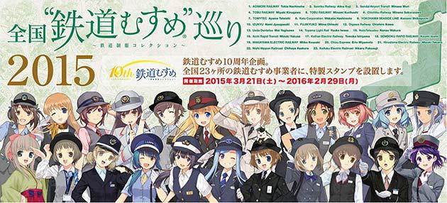 『全国「鉄道むすめ」巡り2015』開催