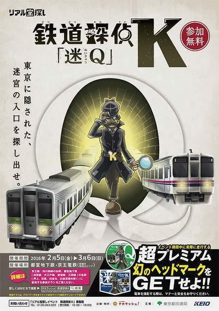 京王電鉄・東京都交通局で『リアル宝探し 鉄道探偵K「迷Q」』実施