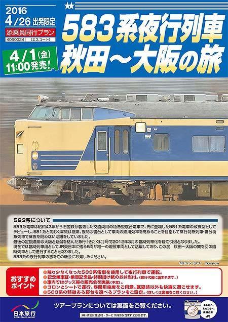 「583系夜行列車 秋田〜大阪の旅」発売