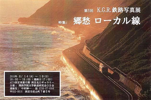 「第5回 K.G.R.鉄路写真展」開催