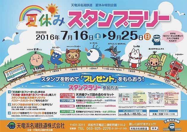 天竜浜名湖鉄道「夏休みスタンプラリー」開催