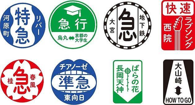 「くるり的阪急京都線沿線再発見スタンプラリー」開催