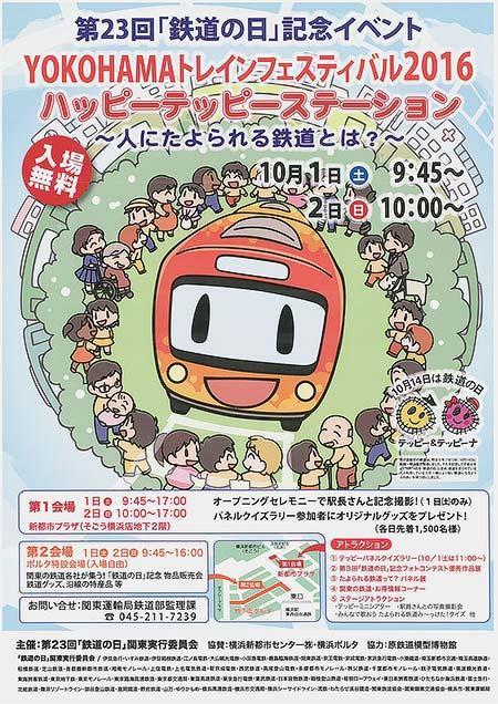 10月1日・2日「YOKOHAMAトレインフェスティバル2016」開催