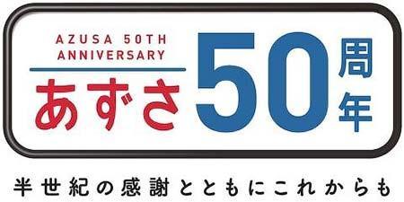 特急「あずさ」運転開始50周年記念イベント