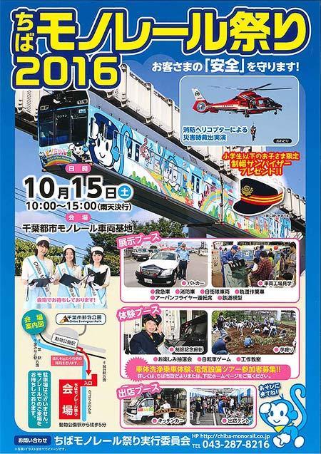 10月15日「ちばモノレール祭り2016」開催