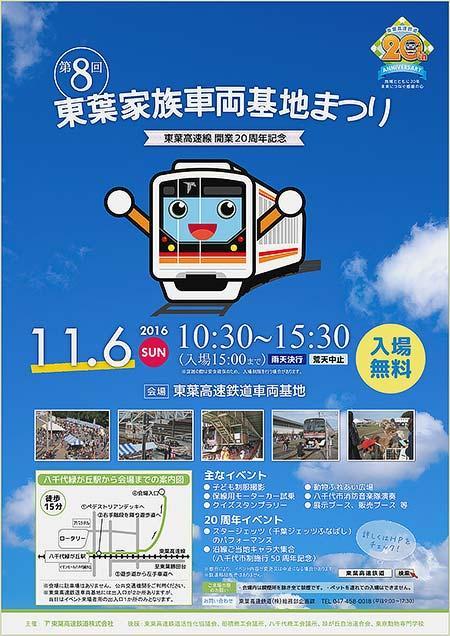 11月6日「第8回東葉家族車両基地まつり」開催