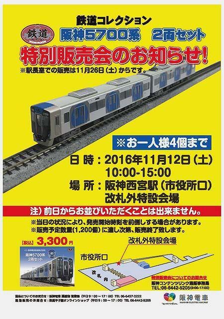 11月12日「鉄道コレクション 阪神5700系2両セット」の特別販売会開催