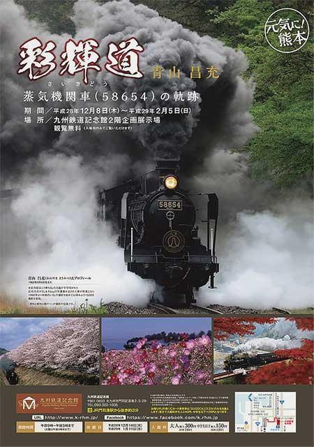 九州鉄道記念館で企画展「彩輝道(さいきどう)蒸気機関車(58654)の軌跡」開催