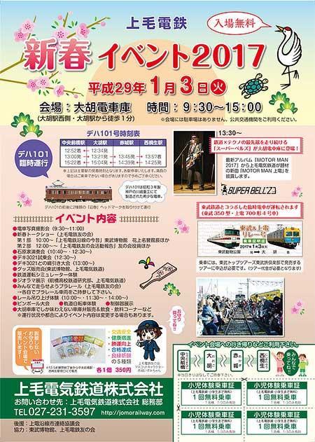 1月3日 上毛電鉄「新春イベント2017」開催
