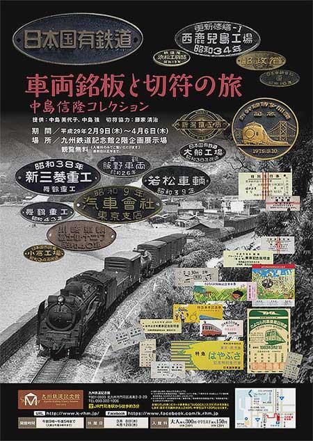 九州鉄道記念館で企画展「車両銘板と切符の旅 中島信隆コレクション」開催
