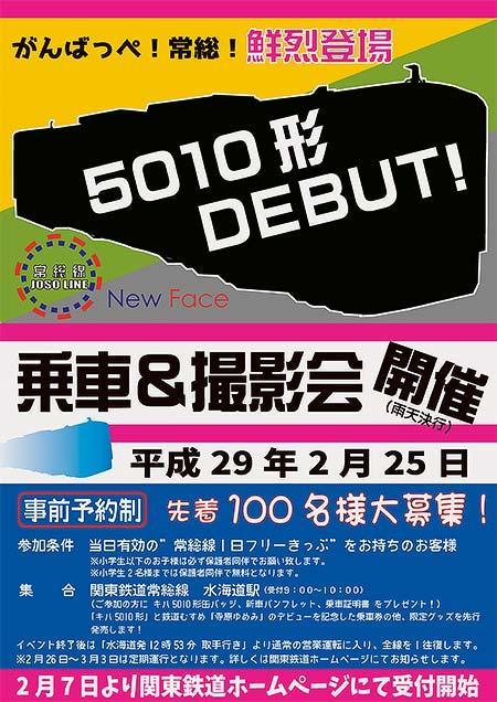 関東鉄道「キハ5010形!乗車&撮影会」参加者募集