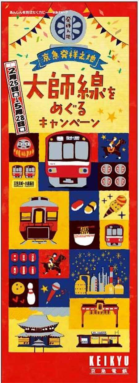 京急電鉄「大師線スタンプラリー」などを開催