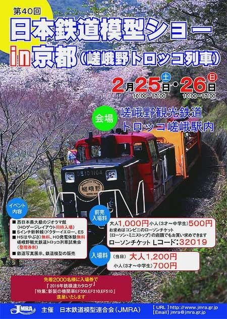 2月25日・26日「第40回 日本鉄道模型ショウin京都」開催