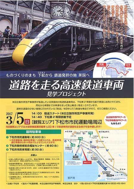 3月5日「道路を走る高速鉄道車両見学プロジェクト」開催