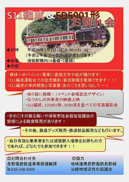 3月5日 長野電鉄「S11編成&ED5001形 お別れ会」開催