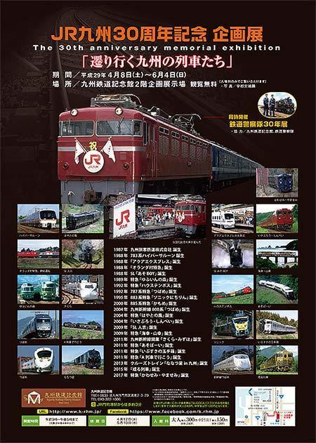 九州鉄道記念館でJR九州30周年記念企画展「遷り行く九州の列車たち」開催