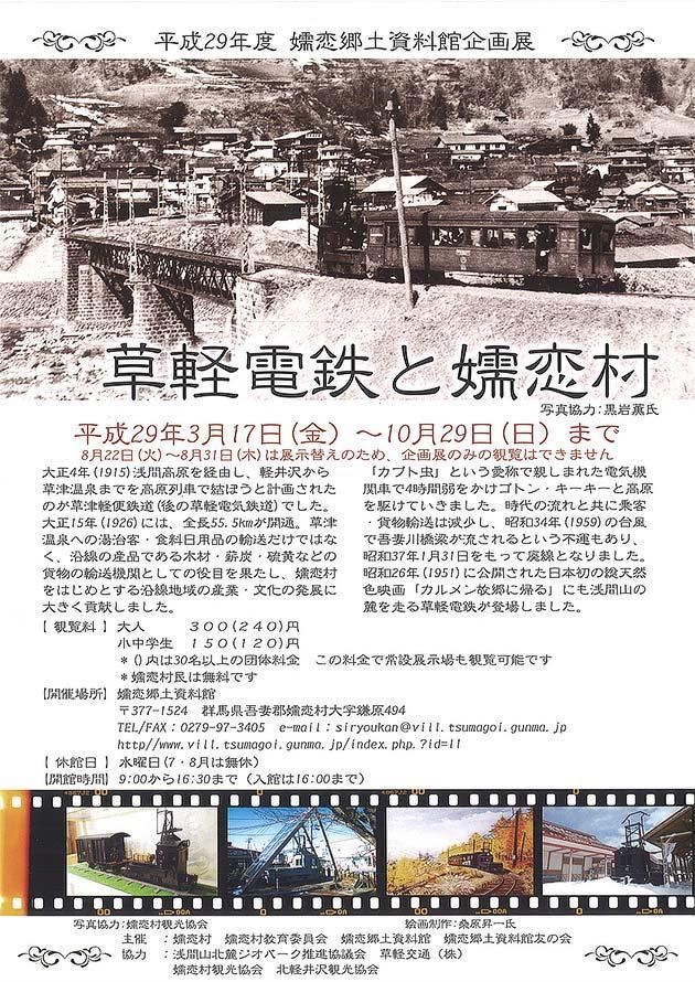 嬬恋村営嬬恋郷土資料館で企画展「草軽電鉄と嬬恋村」開催