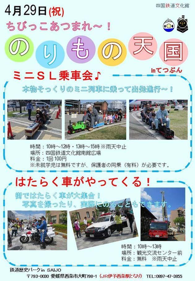 鉄道歴史パーク in SAIJOで「はたらく車大集合&ミニSL乗車イベント」開催