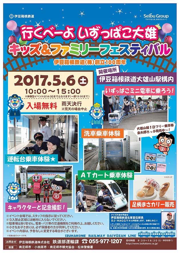 5月6日,伊豆箱根鉄道「キッズ&ファミリーフェスティバル」開催