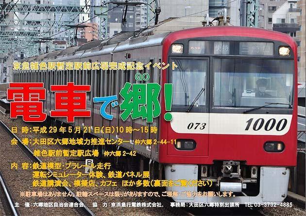5月21日 京急雑色駅 暫定駅前広場完成記念イベント「電車で郷!」開催
