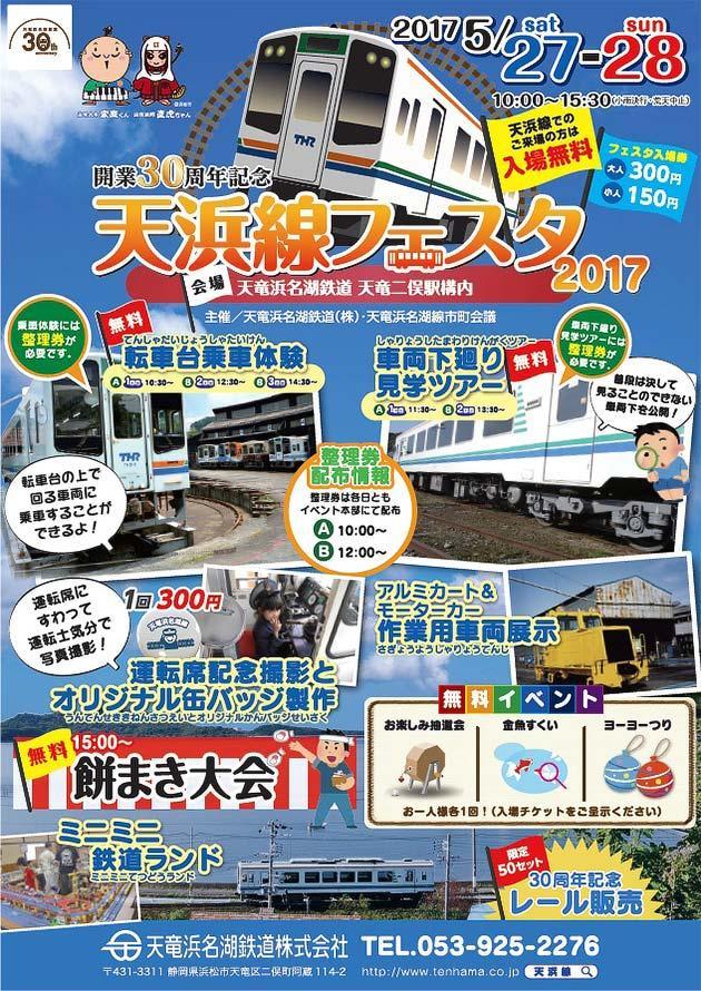 5月27・28日「天浜線フェスタ2017」開催